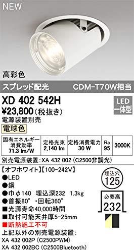 オーデリック/M形ダウンライト XD402542H 電源装置別売 B07T94MWMY