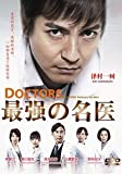 Doctors Saikyou no Meii (Japanese Tv Drama Dvd, NTSC All Region) 3 Dvd Boxset (Japanese Audio with English Sub)
