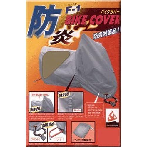 平山産業 F-1防災バイクカバー