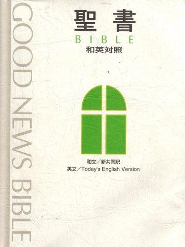Good News Bible - Today's English version English-Japanese translation