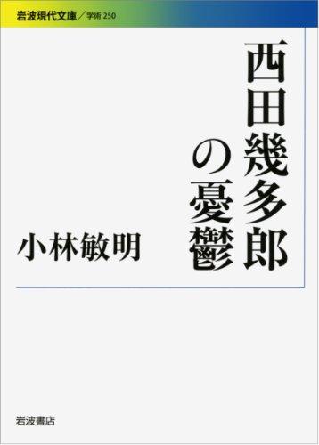 西田幾多郎の憂鬱 (岩波現代文庫)