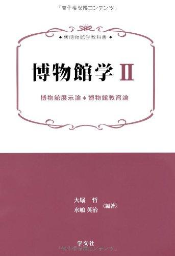 Read Online Hakubutsukan tenjiron hakubutsukan kyōikuron pdf