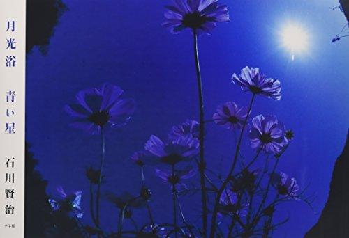 月光浴 青い星
