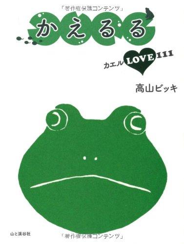 かえるる カエルLOVE111