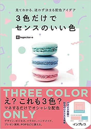 Book's Cover of 見てわかる、迷わず決まる配色アイデア 3色だけでセンスのいい色 (日本語) 単行本(ソフトカバー) – 2020/6/12
