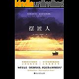 摆渡人(媲美《追风筝的人》《偷影子的人》心灵治愈系小说。畅销欧美33个国家,荣获多项图书大奖。)