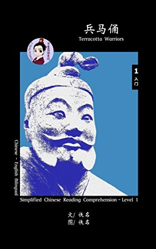 Download Terracotta Warriors 兵马俑 (Simplified Chinese reading comprehension, Level 1, Chinese-English Bilingual ) pdf epub