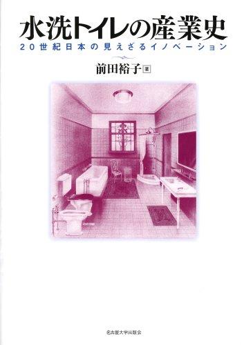 水洗トイレの産業史―20世紀日本の見えざるイノベーション―