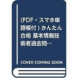 (PDF・スマホ単語帳付)かんたん合格 基本情報技術者過去問題集 令和01年度秋期