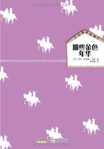 小木屋的故事8:那些金色年华 (Chinese Edition)