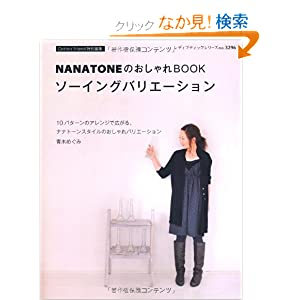 NANATONEのおしゃれBOOKソーイングバリエーション (レディブティックシリーズno.3296)