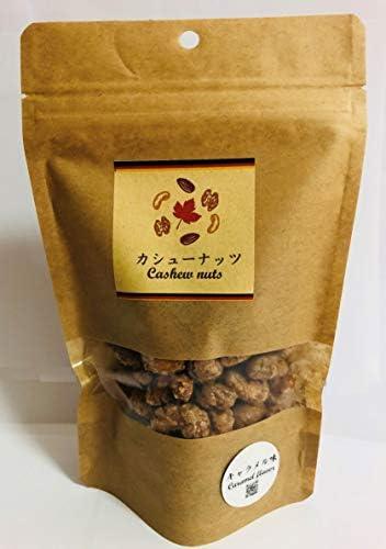 キャラメル味 カシューナッツ 210g【ナッツ工房メープル】