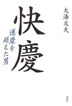 Man beyond the Unkei - Kaikei (2007) ISBN: 4873023963 [Japanese Import]