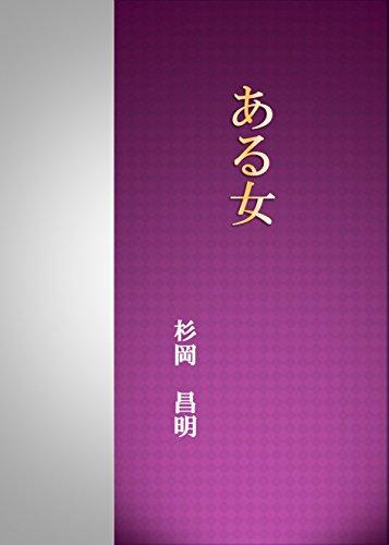 aruonna (Japanese Edition)