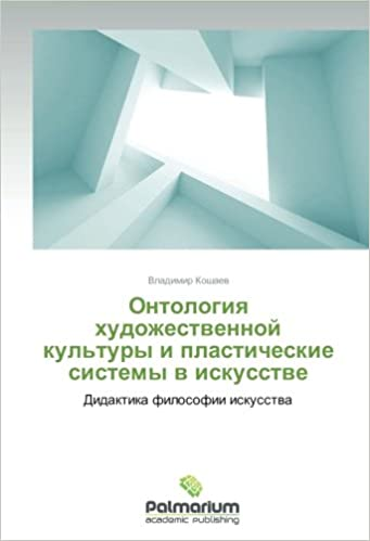 Book Ontologiya khudozhestvennoy kul'tury i plasticheskie sistemy v iskusstve: Didaktika filosofii iskusstva