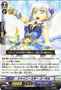 Karte Kampf! ! Vanguard [Vanguard] Glänzender Stern-Koralle [R] Extra Booster 6. [Kira diva] Aufnahmekarte