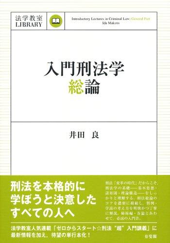 入門刑法学・総論 (法学教室ライブラリィ)