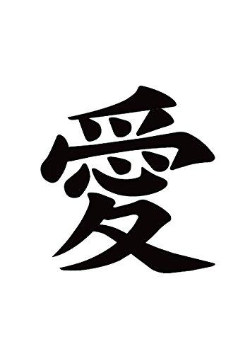 Waterproof Temporary Fake Tattoo Stickers Classic Chinese Character Love (Set of (Chinese Tattoo)