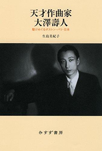 天才作曲家 大澤壽人