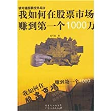 How can I make in the stock market. the first 10 million(Chinese Edition)
