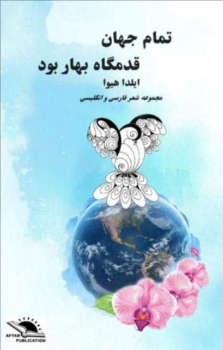 World Spring - Whole of the world was the foothold of the spring: prose-poem (Persian Edition)