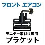 汎用モニターブラケット【エアコン】