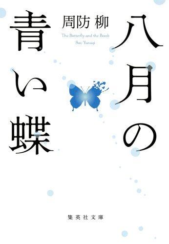 八月の青い蝶 (集英社文庫)