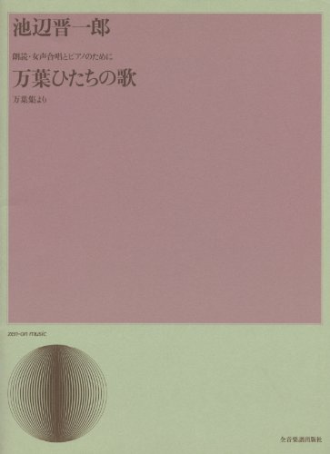 The Mayo Hitachino song for piano and Shin-ichiro Ikebe reading-female chorus (1998) ISBN: 4117189832 [Japanese Import]