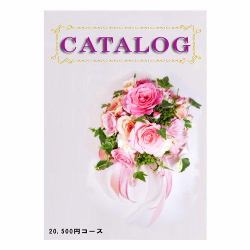 選べるカタログギフト 20500円コース B005EVPDZ2