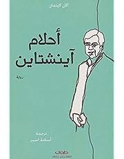 Ahlam Anishtayn by Alan Laytman from Tawa For Publishing & Media