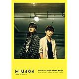 MIU404 公式メモリアルブック