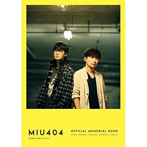 MIU404 公式メモリアルブック 表紙画像