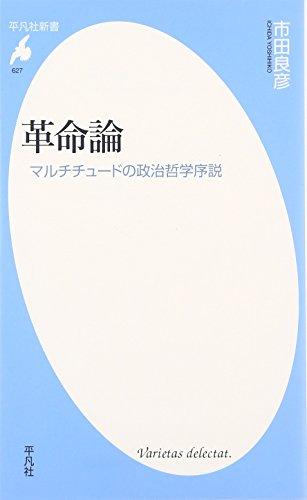革命論 マルチチュードの政治哲学序説 (平凡社新書)