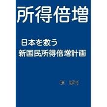 nihonwosukusinkokuminsyotokubaizoukeikaku (Japanese Edition)