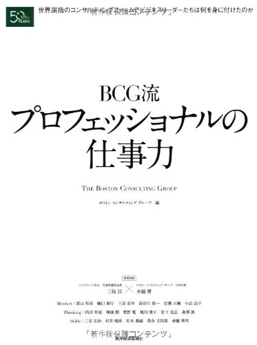 BCG流 プロフェッショナルの仕事力: 世界屈指のコンサルティングファームで身につけたマインド、思考、スキル
