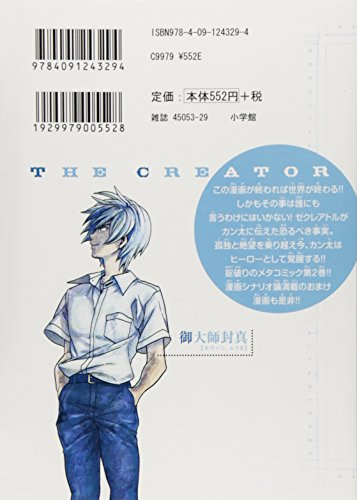 Zekureatoru ~ God Manga Senki 2 (back Shonen Sunday Comics) (2013) ISBN: 4091243290 [Japanese Import]