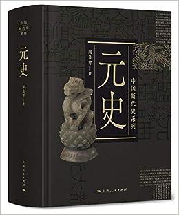 元史(精)/中国断代史系列: 周良霄: 9787208153196: Amazon.com: Books