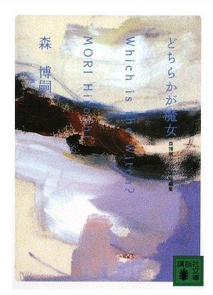 どちらかが魔女〈森博嗣シリーズ短編集〉 (講談社文庫)