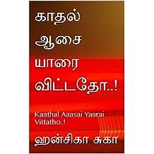 காதல் ஆசை யாரை விட்டதோ..!: Kaathal Aaasai Yaarai Vittatho..! (Tamil Edition)