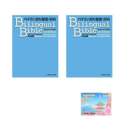- Japanese-English Bilingual Bible New Testament 2nd Edition NJB-NIV ( Japanese Edition ) 2 Books Set With Original Sticky Notes