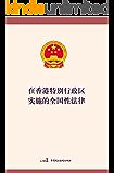 在香港特别行政区实施的全国性法律 (现行有效法律单行本)