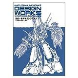 Macross & Orguss Design Works: Mechanical Design Works Series (Japanese)