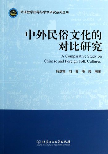 A Comparative Study on Chinese and Foreign Folk Cultures (Chinese Edition)