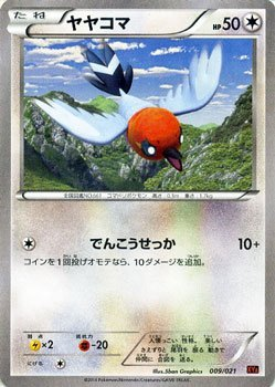 Pokemon card XY Yayakoma / Mega Battle deck 60 M Charizard EX / single card (Mega Charizard Ex Japan)