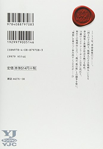 Inosan - Vol.2 (Young Jump Comics) - Manga