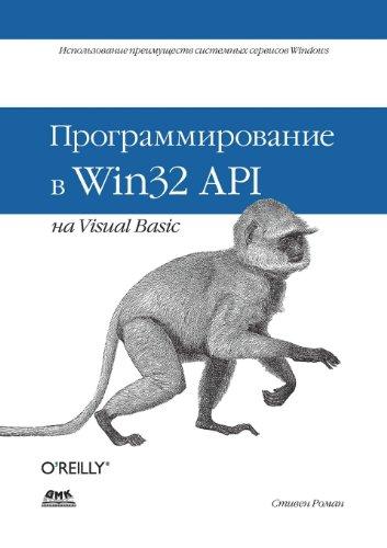 Programmirovanie v Win32 API na Visual Basic (Russian Edition) by Book on Demand Ltd.