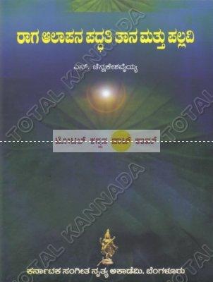 Raaga Aalaapana Paddhathi Thaana Matthu Pallavi