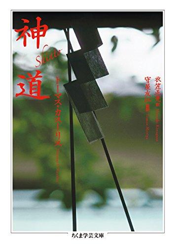 神道 (ちくま学芸文庫)