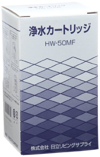 HITACHI 交換カートリッジ (中空糸膜+活性炭) HW-50MF