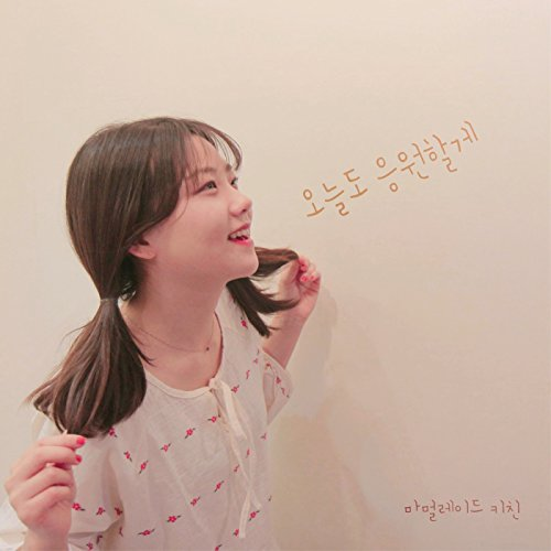 Cheer You Up Today By Cha Sevin On Amazon Music Amazoncom